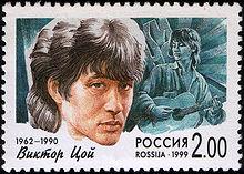 220px-Russia_stamp_V.Tsoi_1999_2r.jpg